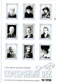 Serebrjanyj vek. Portretnaja galereja kulturnykh geroev rubezha XIX-XX vekov. V 3 tomakh. Tom 3. S-Ja