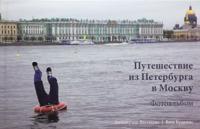 Puteshestvie iz Peterburga v Moskvu. Fotoalbom Goroda i ljudi