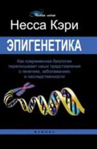 Epigenetika: kak sovremennaja biologija perepisyvaet nashi predstavlenija o genetike, zabolevanijakh i nasledstvennosti