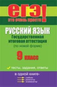Russkij jazyk: gosudarstvennaja itogovaja attestatsija (po novoj forme): 9 klass