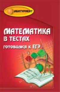 Matematika v testakh: gotovimsja k EGE