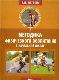 Metodika Fizicheskogo Vospitaniya V Nachal'noj Shkole