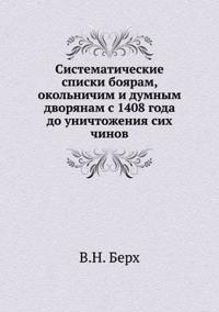 Sistematicheskie Spiski Boyaram, Okol'nichim I Dumnym Dvoryanam S 1408 Goda Do Unichtozheniya Sih Chinov