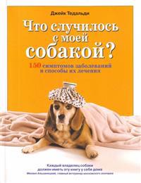 Chto Sluchilos' S Moej Sobakoj? 150 Simptomov Zabolevanij I Sposoby Ih Lecheniya