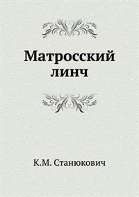 Matrosskij Linch
