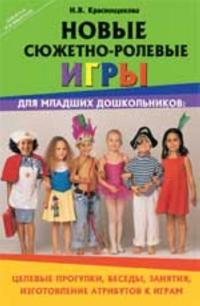 Novye sjuzhetno-rolevye igry dlja mladshikh doshkolnikov: tselevye progulki, besedy, zanjatija, izgotovlenie atributov k igram