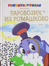 Parovozik iz Romashkovo