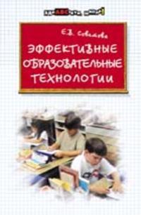 Effektivnye obrazovatelnye tekhnologii