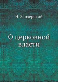 O Tserkovnoj Vlasti