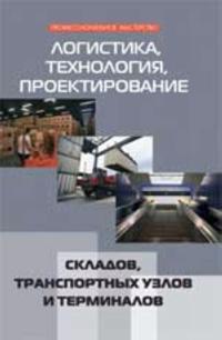 Logistika, tekhnologija, proektirovanie skladov, transportnykh uzlov i terminalov: ucheb.posobie