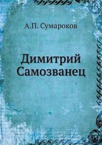 Dimitrij Samozvanets