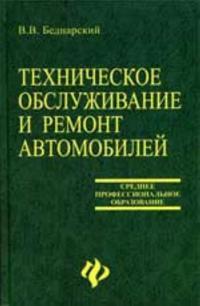 Tekhnicheskoe obsluzhivanie i remont avtomobilej: uchebnik. - Izd. 3-e, pererab. i dop.