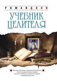 Uchebnik Tselitelya