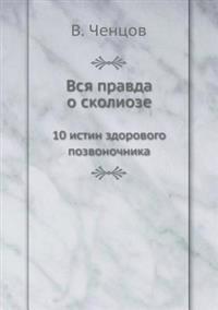 Vsya Pravda O Skolioze 10 Istin Zdorovogo Pozvonochnika