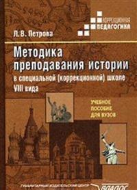 Metodika Prepodavaniya Istorii V Spetsial'noj (Korrektsionnoj) Shkole VIII Vida