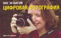 Shag za shagom. Tsifrovaja fotografija: rukovodstvo dlja nachinajuschikh.