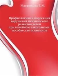 Profilaktika I Korrektsiya Narusheniya Psihicheskogo Razvitiya Detej Pri Semejnom Alkogolizme
