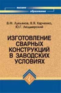 Izgotovlenie svarnykh konstruktsij v zavodskikh uslovijakh: ucheb.posobie