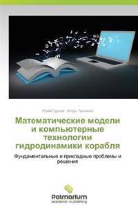 Matematicheskie Modeli I Komp'yuternye Tekhnologii Gidrodinamiki Korablya