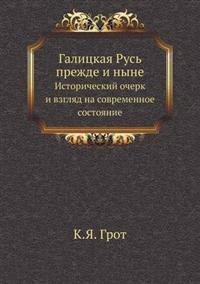 Galitskaya Rus' Prezhde I Nyne Istoricheskij Ocherk I Vzglyad Na Sovremennoe Sostoyanie