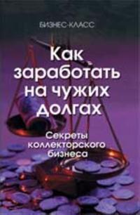 Kak zarabotat na chuzhikh dolgakh: sekrety kollektorskogo biznesa