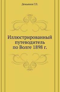 Illyustrirovannyj Putevoditel' Po Volge 1898 G.