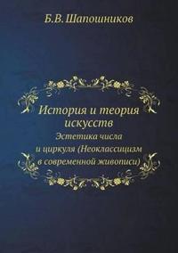 Istoriya I Teoriya Iskusstv Estetika Chisla I Tsirkulya (Neoklassitsizm V Sovremennoj Zhivopisi)