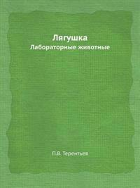 Lyagushka Laboratornye Zhivotnye