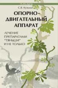 "Oporno-dvigatelnyj apparat: lechenie preparatami ""Tjanshi"" i ne tolko"