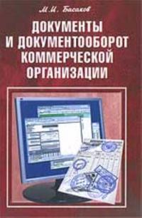 Dokumenty i dokumentooborot kommercheskoj organizatsii: prakticheskoe posobie