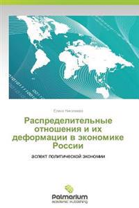Raspredelitel'nye Otnosheniya I Ikh Deformatsii V Ekonomike Rossii