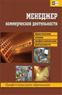 Menedzher kommercheskoj dejatelnosti: prakticheskie osnovy professionalnoj dejatelnosti