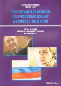 Testovyj praktikum po russkomu jazyku delovogo obschenija