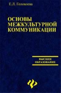 Osnovy mezhkulturnoj kommunikatsii: ucheb.posobie