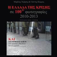 Greece in Crisis by 100 Photos 2010-2013