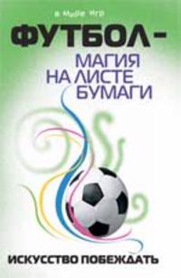 Futbol - magija na liste bumagi: iskusstvo pobezhdat