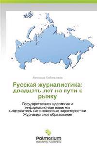 Russkaya Zhurnalistika
