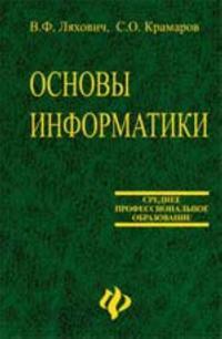 Osnovy informatiki: uchebnik. - Izd. 6-e, dop. i pererab.