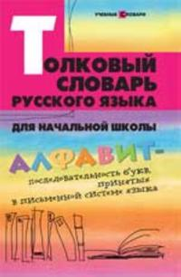 Tolkovyj slovar russkogo jazyka dlja nachalnoj shkoly