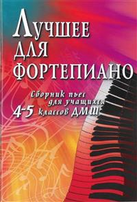 Various authors. Best for piano. Music school 4-5 grades