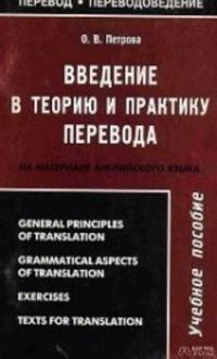 Vvedenie v teoriju i praktiku perevoda (na materiale anglijskogo jazyka)