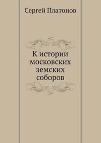 K Istorii Moskovskih Zemskih Soborov