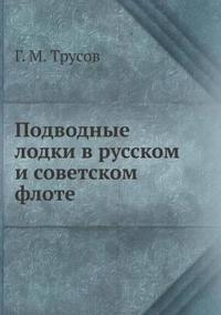Podvodnye Lodki V Russkom I Sovetskom Flote