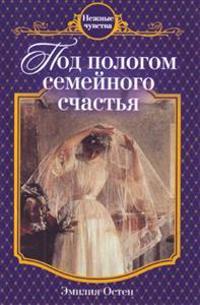Pod Pologom Semejnogo Schastya