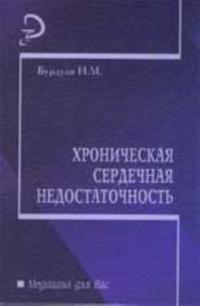 Khronicheskaja serdechnaja nedostatochnost: ucheb.posobie