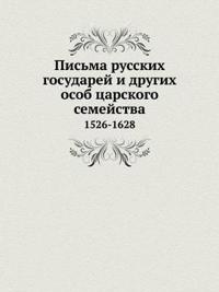 Pis'ma Russkih Gosudarej I Drugih Osob Tsarskogo Semejstva 1526-1628