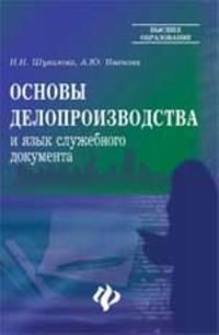 Osnovy deloproizvodstva i jazyk sluzhebnogo dokumenta:uchebno-praktich.posobie
