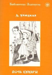 Doch Bukhary. Adaptirovannyj tekst. Lexical minimum 3000 words