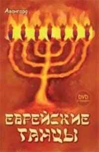 Evrejskie tantsy + DVD