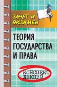 Teorija gosudarstva i prava: konspekt lektsij. - Izd. 15-e